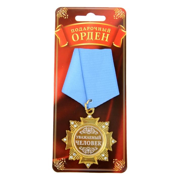 """Орден """"Уважаемый человек"""""""