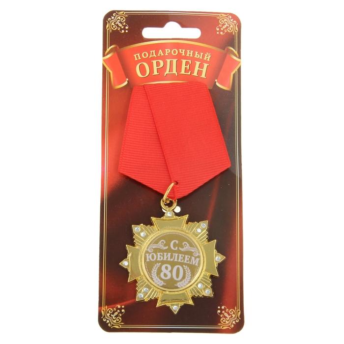 """Орден """"С Юбилеем 80 лет"""""""