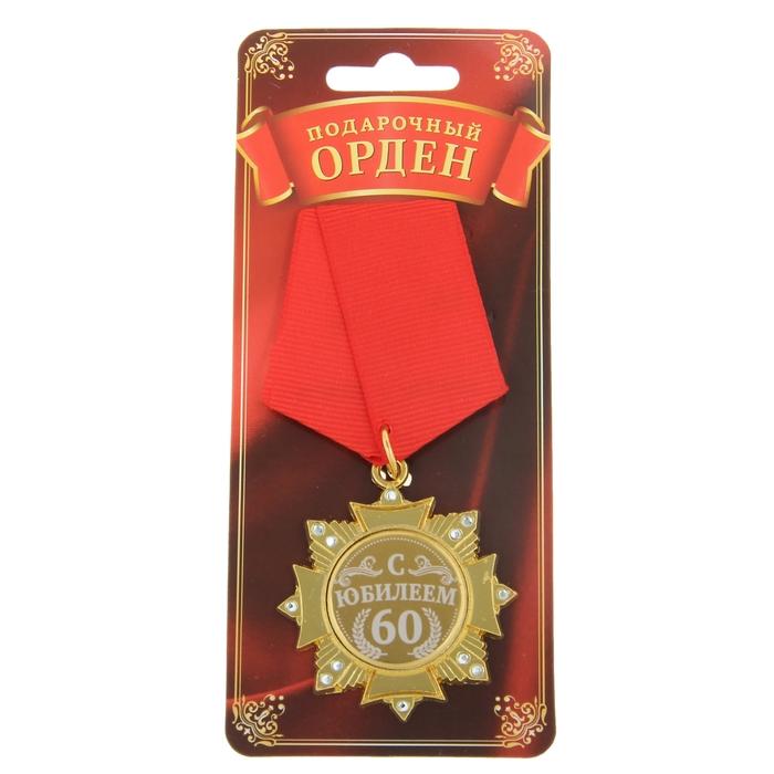 """Орден """"С Юбилеем 60 лет"""""""