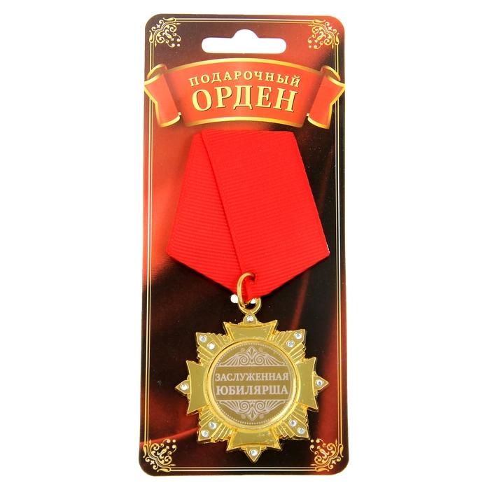 """Орден """"Заслуженная юбилярша"""""""