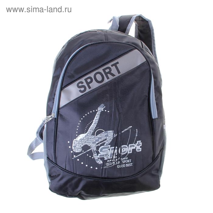 Рюкзак молодёжный Sport, 1 отдел, 1 наружный и 2 боковых кармана, цвет чёрный