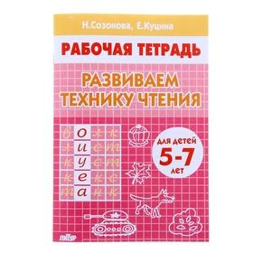 Рабочая тетрадь для детей 5-7 лет «Развиваем технику чтения». Созонова Н., Куцина Е.