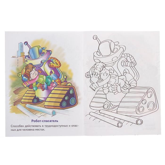 """Раскраска 3-6 года Посмотри и раскрась """"Роботы-помощники"""", для мальчиков"""