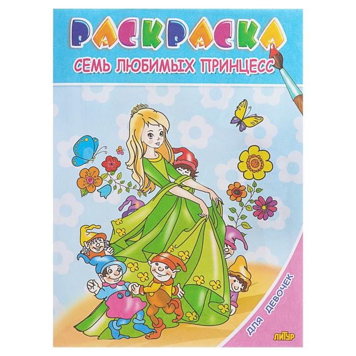 """Раскраска 3-6 года Посмотри и раскрась """"Семь любимых принцесс"""", для девочек"""