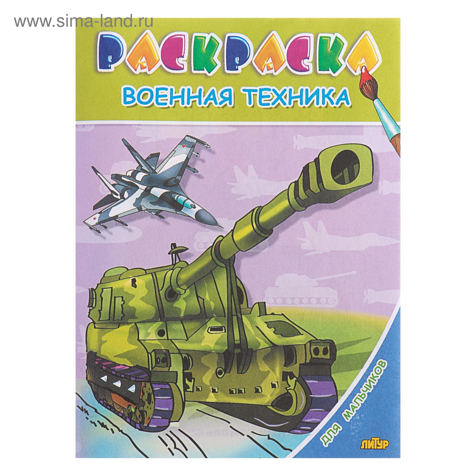 раскраска для мальчиков военная техника 1087848 купить