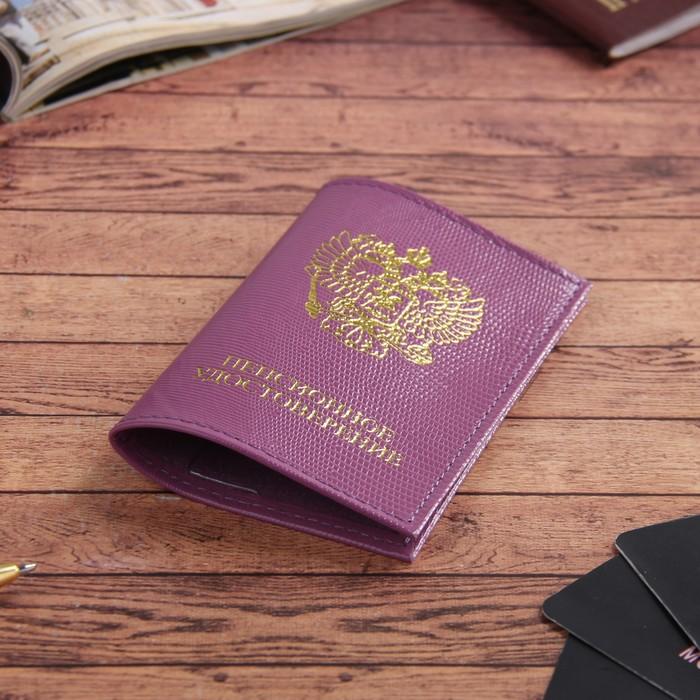 Обложка для пенсионного удостоверения, сиреневая игуана