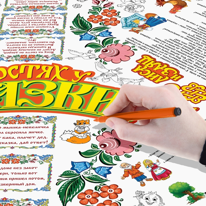 """Скатерть бумажная и фломастеры """"В гостях у сказки"""""""