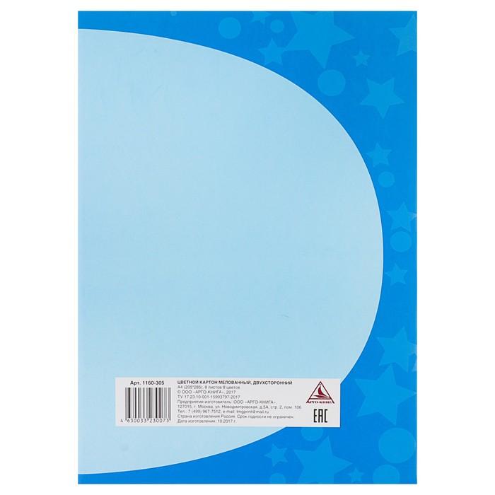 Картон цветной двухсторонний А4, 8 листов, 8 цветов, мелованный 200г/м2
