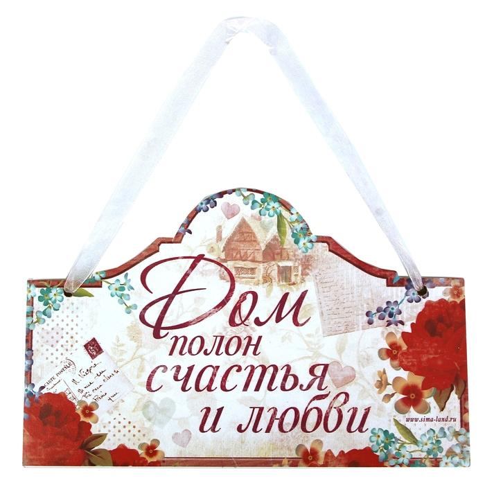 """Табличка на дверь """"Дом полон счастья и любви"""", 19 х 12 см"""