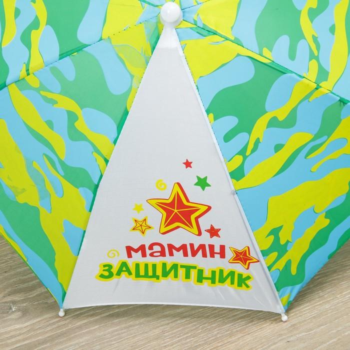 """Зонт детский механический """"Мамин защитник"""", r=26см, цвет зелёный/жёлтый/белый"""