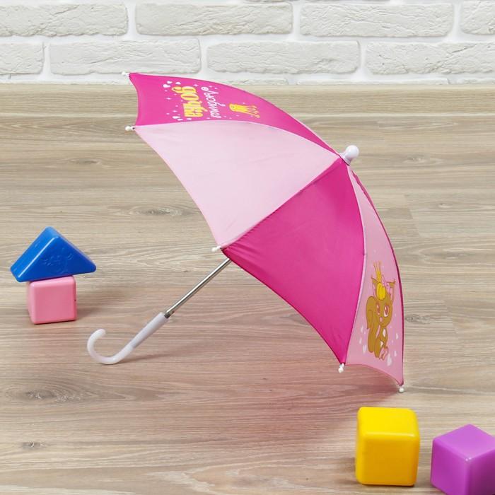 """Зонт детский механический """"Любимая дочка"""", r=26см, цвет розовый"""