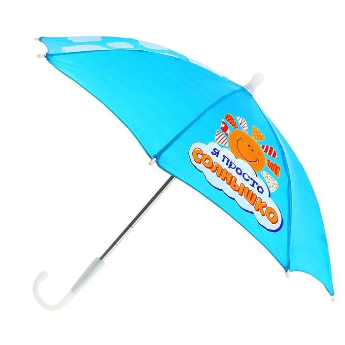"""Зонт детский механический """"Я просто солнышко"""", r=26см, цвет голубой"""