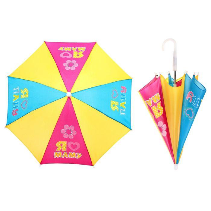 """Зонт детский механический """"Я люблю маму и папу"""", r=26см, цвет жёлтый/голубой/розовый"""