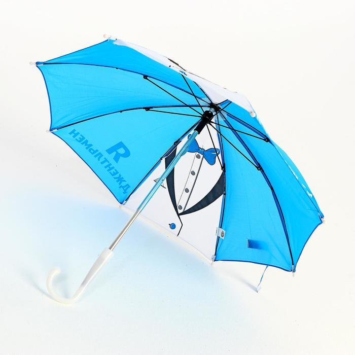 """Зонт детский механический """"Я джентльмен"""", r=26см, цвет синий/белый"""