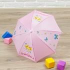 """Зонт детский механический """"Мамина принцесса"""", r=37см, цвет розовый"""