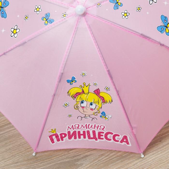 """Зонт детский механический """"Мамина принцесса"""", r=25 см, цвет розовый"""