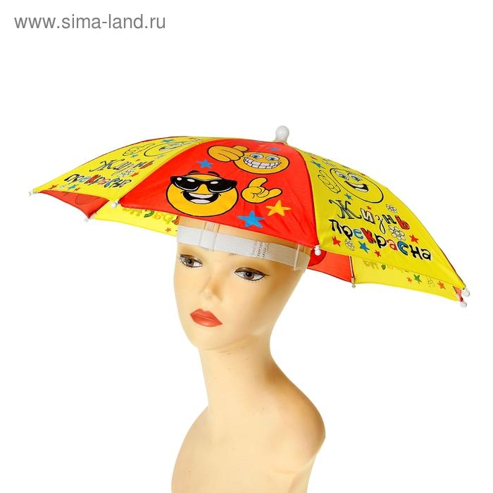 """Зонт-шляпа """"Жизнь прекрасна"""""""