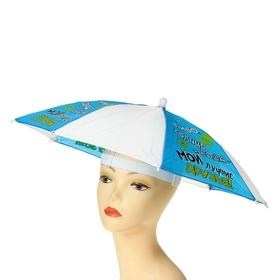 Зонт-шляпа 'Пиво, солнце и вода' Ош
