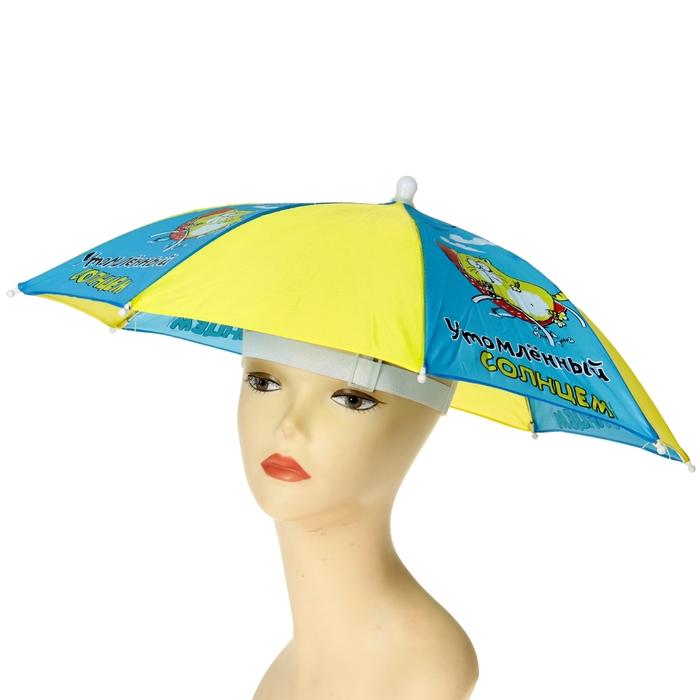"Зонт-шляпа ""Утомлённый солнцем"""