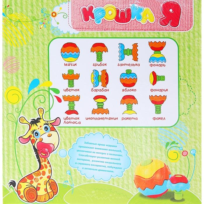 Развивающая игрушка «Пирамида-шар», 5 предметов