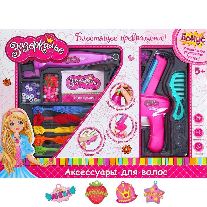 Игровой набор для создания причёсок: аппарат для зажимов 2 в 1, зажимы для волос, цветные нитки, бусинки, инструкция, БОНУС — уникальная подвеска