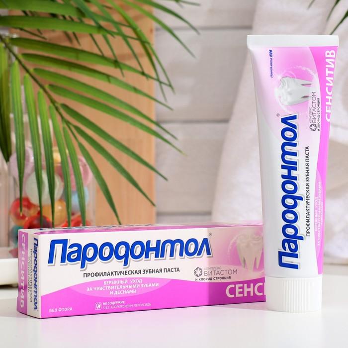 "Зубная паста ""Пародонтол"" сенситив, в тубе, 134 г"