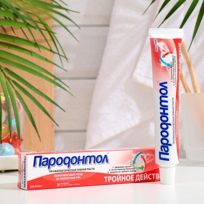 """Зубная паста """"Пародонтол"""" тройное действие, в тубе, 66 г"""