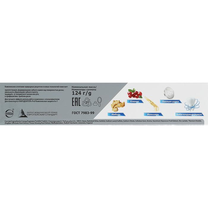 """Зубная паста """"Пародонтол"""" prof защита от зубного камня, в тубе, 126 г"""