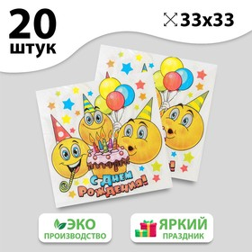 "Set paper napkins ""happy birthday"" emoticons and cake, 33х33 (20 PCs.)"
