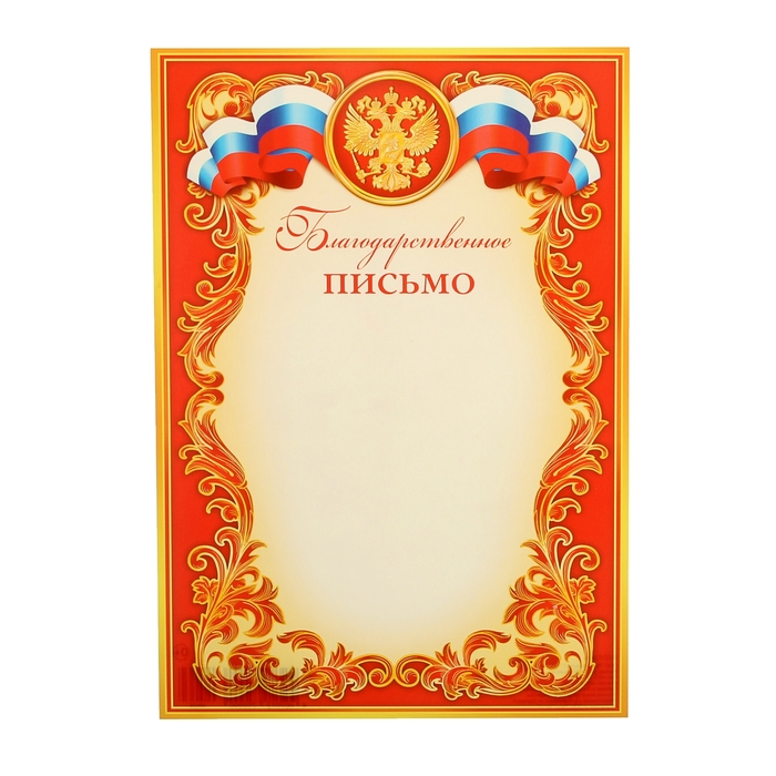 Благодарственные письма открытки, открытки