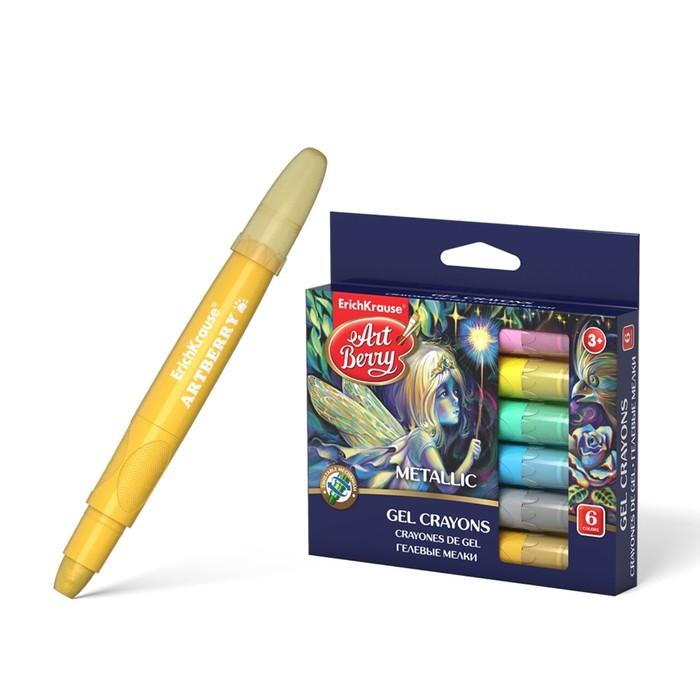 Мелки гелевые выкручивающиеся 6 цветов Artberr y Twist metallic, суперяркие, цвета металлик, диаметр 10мм, европодвес
