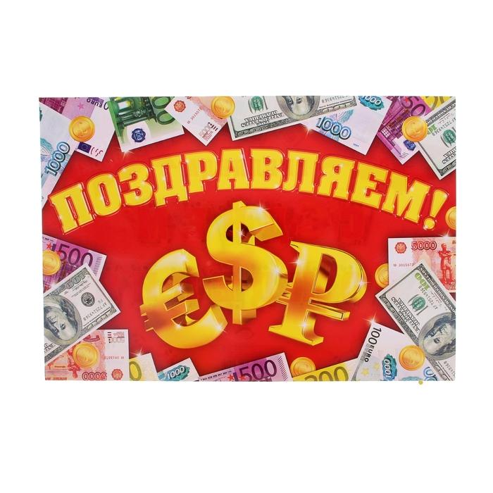 """Гирлянда  220 см и плакат А2 """"C Днем рождения!"""", деньги"""