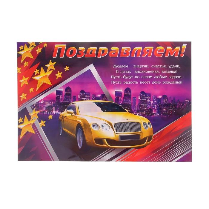 """Гирлянда 240 см и плакат А3 """"С Днем рождения!"""" авто"""