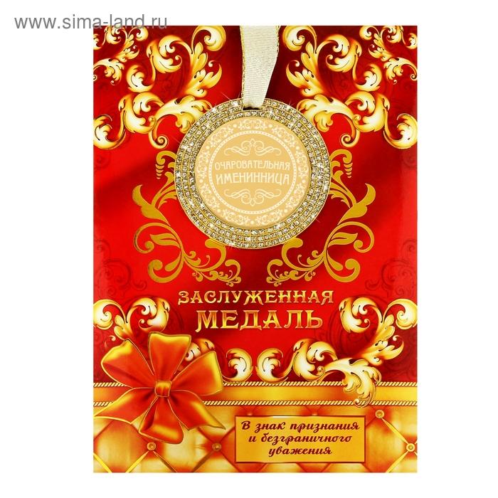 """Медаль """"Очаровательная именинница"""""""