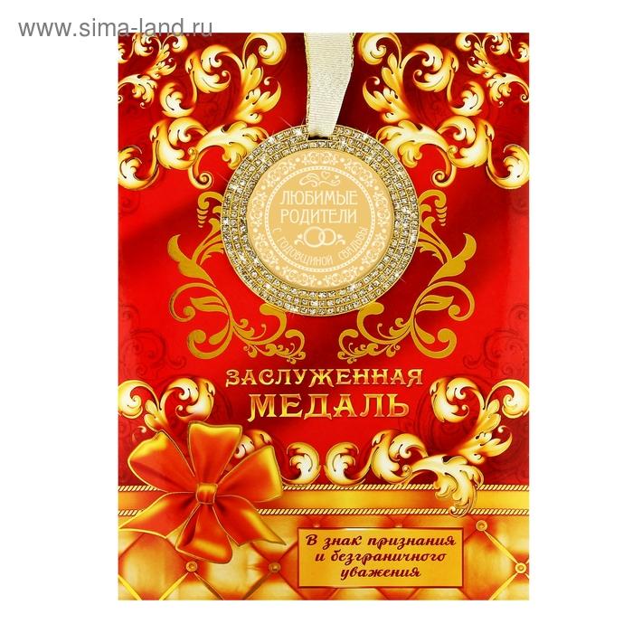 """Медаль """"Любимые родители, с годовщиной свадьбы"""""""