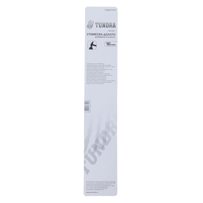 Стамеска-долото TUNDRA basic, деревянная рукоятка, 16 мм