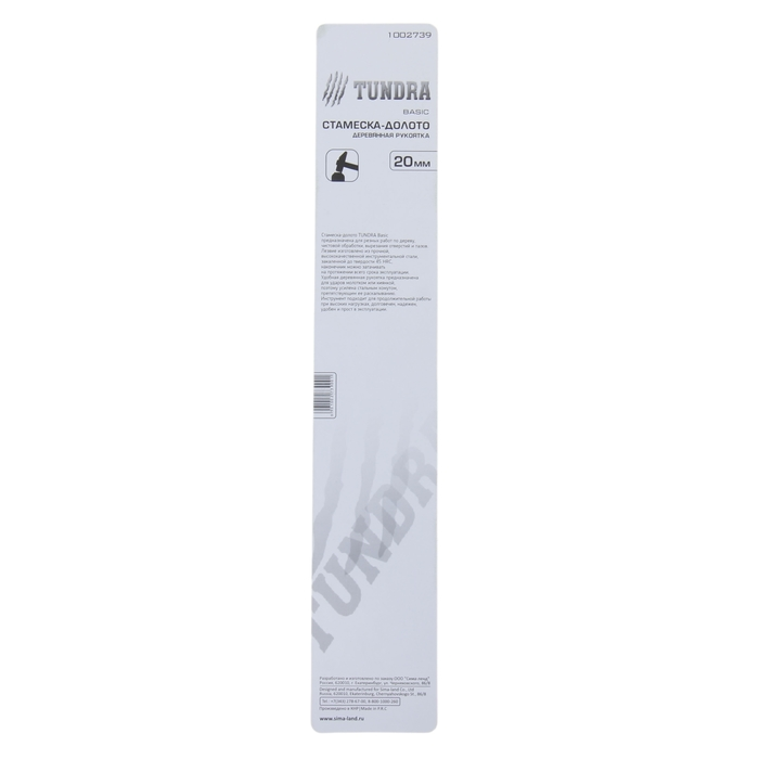 Стамеска-долото TUNDRA basic, деревянная рукоятка, 20 мм