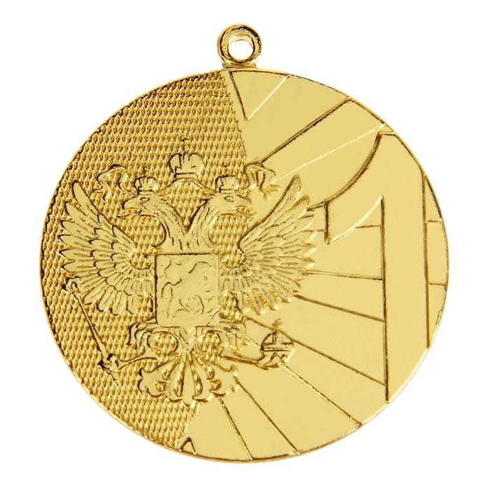 """Медаль призовая 018 """"1 место"""""""