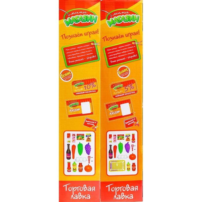 """Игровой модуль """"Торговая лавка"""" с корзиной, 2 варианта сборки, 14 предметов, БОНУС - аксессуары для игры, высота 70 см"""
