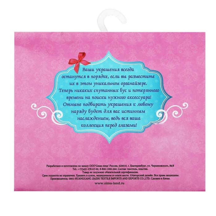 """Органайзер для аксессуаров с карманами """"Секрет очарования"""""""