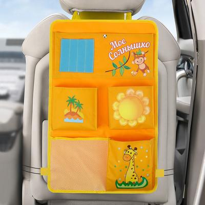 Органайзер на спинку сиденья «Моё солнышко»