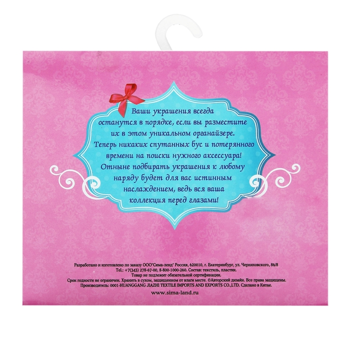 """Органайзер для аксессуаров с карманами """"Самая прекрасная"""""""