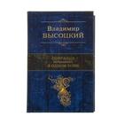 Собрание сочинений в одном томе. автор: Высоцкий В.С.