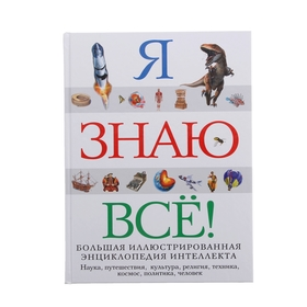 Большая иллюстрированная энциклопедия интеллекта «Я знаю всё!»