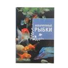 Аквариумные рыбки. Ярошевич А. В.
