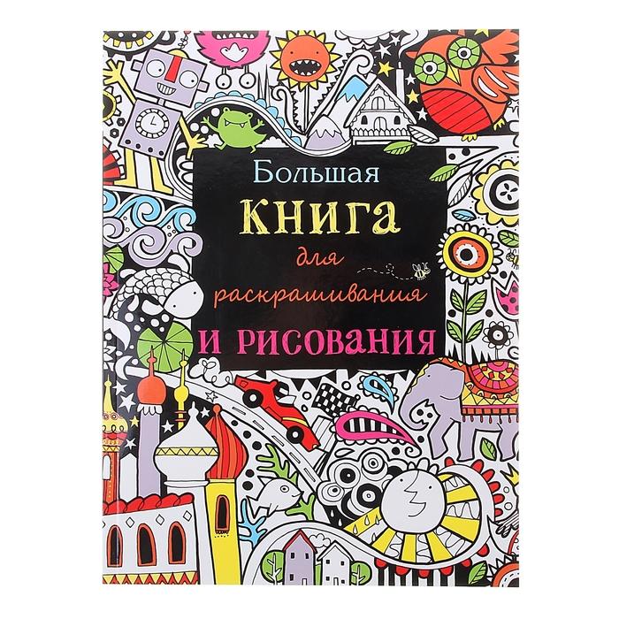 Большая книга для раскрашивания и рисования