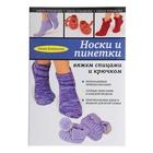 Носки и пинетки: вяжем спицами и крючком. автор: Каминская Е.А.