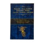 Шедевры персидской лирики в одном томе. автор: Хайям О., Хафиз, Саади и др.