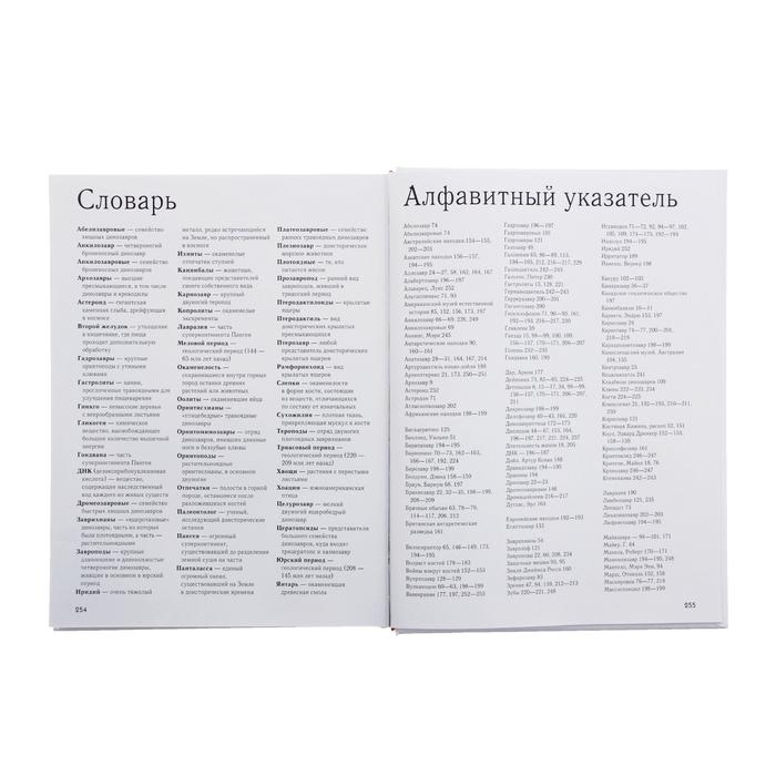 Динозавры. Полная энциклопедия.