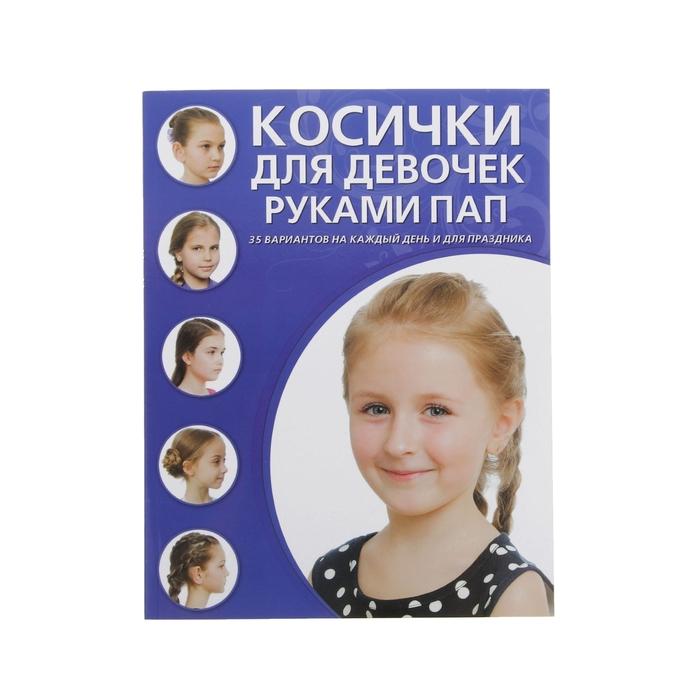 Косички для девочек руками пап